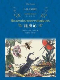 昆虫记(经典译林)