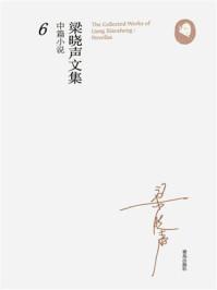 梁晓声文集·中篇小说(6)