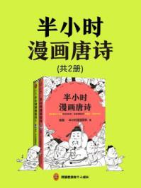 半小时漫画唐诗系列(全2册)
