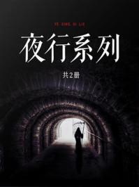 夜行系列(共2册)