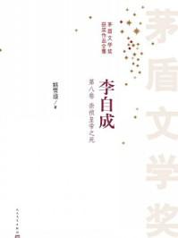 李自成第八册(全十册)