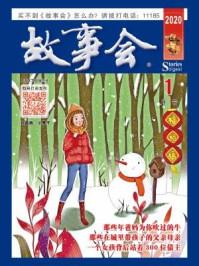 故事会文摘版2020年1月刊