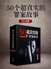50个超真实罪案故事(全18册)