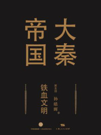 大秦帝国第五部:铁血文明(上卷+中卷+下卷)