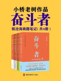 奋斗者:侯沧海商路笔记(1-4册)