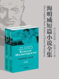 海明威短篇小说全集:The Complete Short Stories of Ernest Hemingway(全二册·英文朗读版)