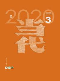 当代杂志2020年第3期