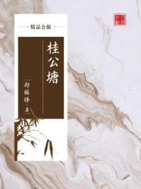 桂公塘(精品公版)