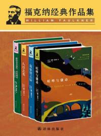福克纳经典作品(套装全4册)