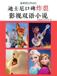 迪士尼口碑炸裂影视双语小说(套装共4本)