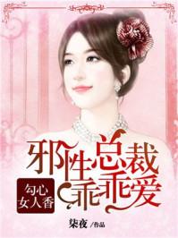 勾心女人香:邪性总裁乖乖爱