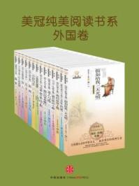 美冠纯美阅读书系·外国卷(共14本)