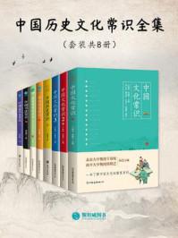 中国历史文化常识全集(套装共8册)