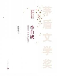 李自成第四册(全十册)