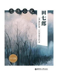 志怪小说:田七郎(日文版)