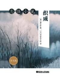 志怪小说:织成(日文版)