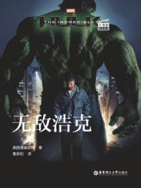 大电影双语阅读. The Incredible Hulk 无敌浩克