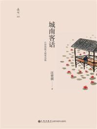城南客话——汪曾祺散文随笔选集