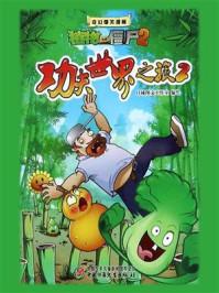 奇幻爆笑漫画·植物大战僵尸2——功夫世界之旅2