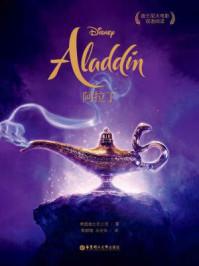 阿拉丁 Aladdin(迪士尼大电影双语阅读)