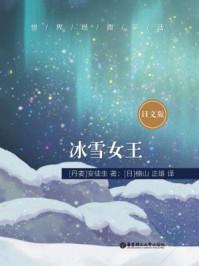 世界经典童话:冰雪女王(日文版)