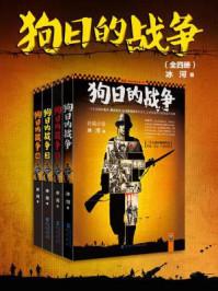 狗日的战争(全四册)