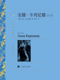 安娜·卡列尼娜(上下册)