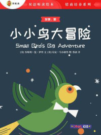 小小鸟大冒险(双语听读绘本·情商培养系列)