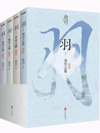 沧月《羽》系列(共4册)