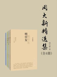 周大新精选集(全四册)