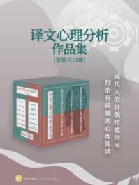 译文心理分析作品集(套装共12册)
