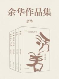 余华作品集(全四册)