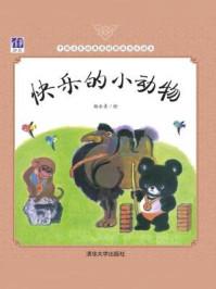 中国名家经典原创图画书乐读本:快乐的小动物