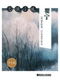 志怪小说:婴宁(日文版)