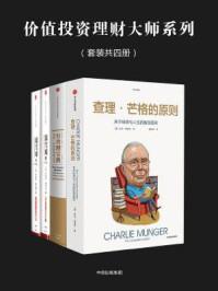 价值投资理财大师系列(全四册)