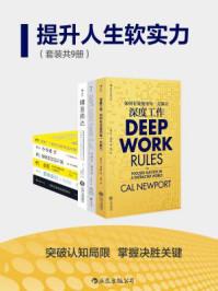 提升人生软实力(全九册)