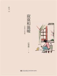 寂寞和温暖:汪曾祺小说选集