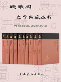蓬莱阁·文学典藏