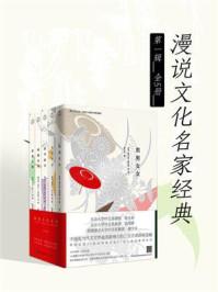 漫说文化名家经典  第一辑(全5册)