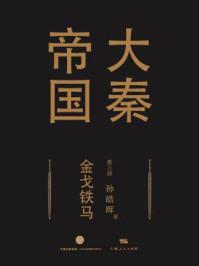 大秦帝国第三部:金戈铁马(上卷+中卷+下卷)