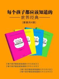 每个孩子都应该知道的世界经典(全四册)