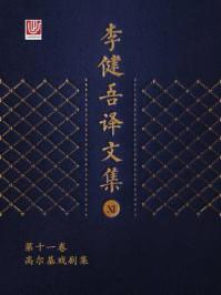 李健吾译文集·第十一卷