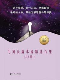 毛姆长篇小说精选合集(共4册)