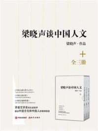 梁晓声谈中国人文(全三册)
