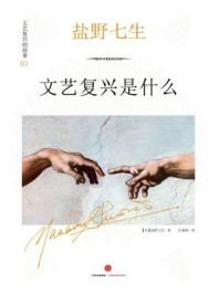 文艺复兴是什么(文艺复兴的故事01)