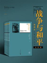 战争与和平:全四册(世界名著名译典藏)