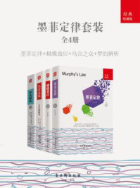 墨菲定律套装全4册:墨菲定律+蝴蝶效应+乌合之众+梦的解析