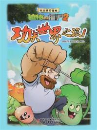 奇幻爆笑漫画·植物大战僵尸2——功夫世界之旅1