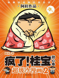 疯了!桂宝.2:甜心卷(白金版)