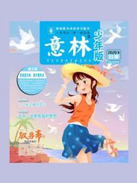 意林杂志少年版2020年6月上半月刊
